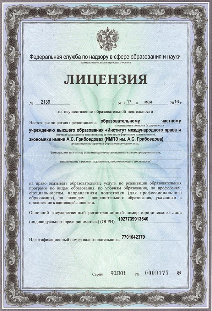 Лицензия учреждения на право предоставления образовательных услуг