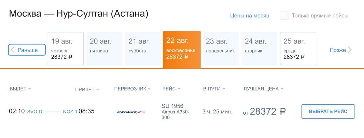 На сайте «Аэрофлота» указаны три рейса в неделю из Москвы в Нур-Султан: в среду, четверг и воскресенье
