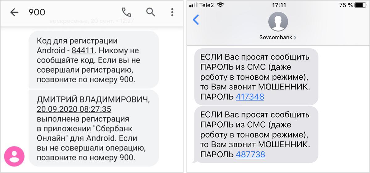 Примеры смс от Сбербанка и Совкомбанка. В них прямо указано: никому не сообщать код. Аналогичные сообщения есть у всех банков