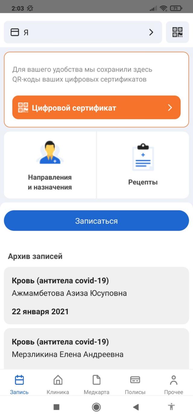После того как вы открываете сертификат в «ЕМИАС-инфо», на главной странице приложения появляется ссылка на сертификат. Это удобно