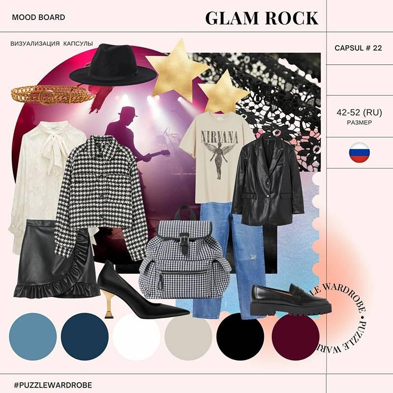 Капсула Glam Rock: в подборку входят 14 вещей, покупка которых обойдется в 128 150<span class=ruble>Р</span>
