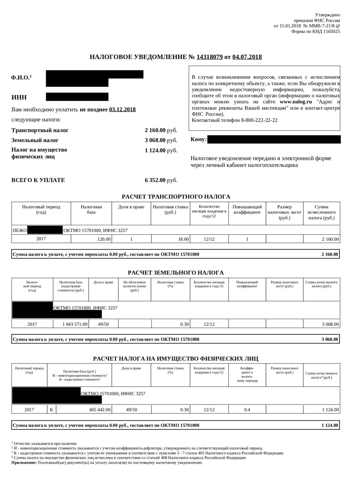 Так выглядит налоговое уведомление по имущественным налогам. Проверяйте реквизиты и список объектов