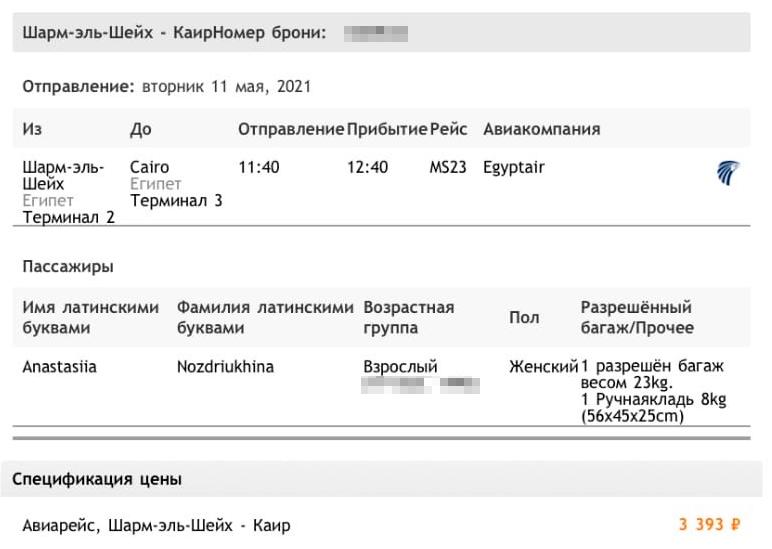 Бронь билета на самолет из Шарм-эш-Шейха в Каир