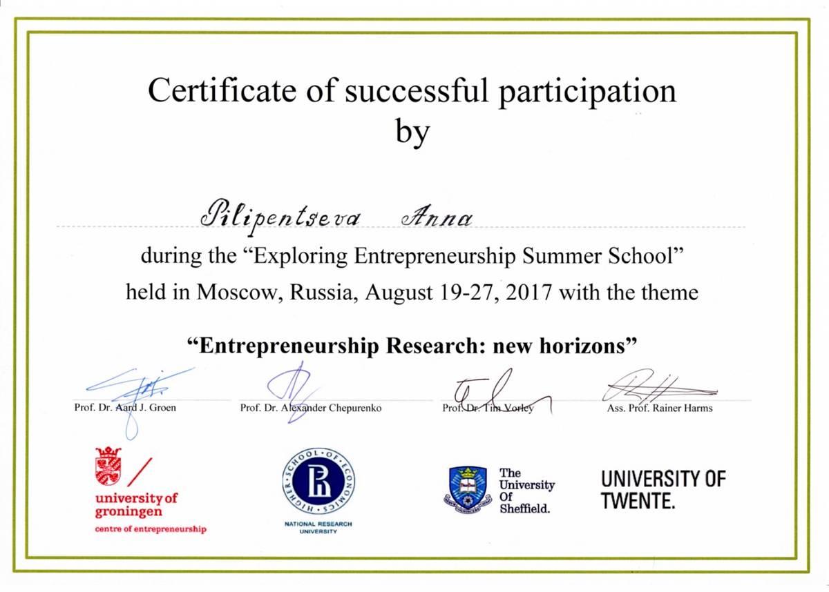 Мой сертификат за участие в European Summer School Exploring Entrepreneurship