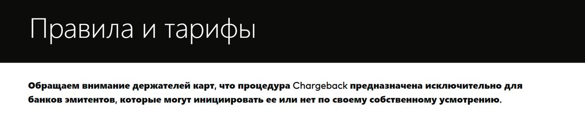 На сайте «Мастеркарда» сказано, что чарджбэк — процедура длябанка