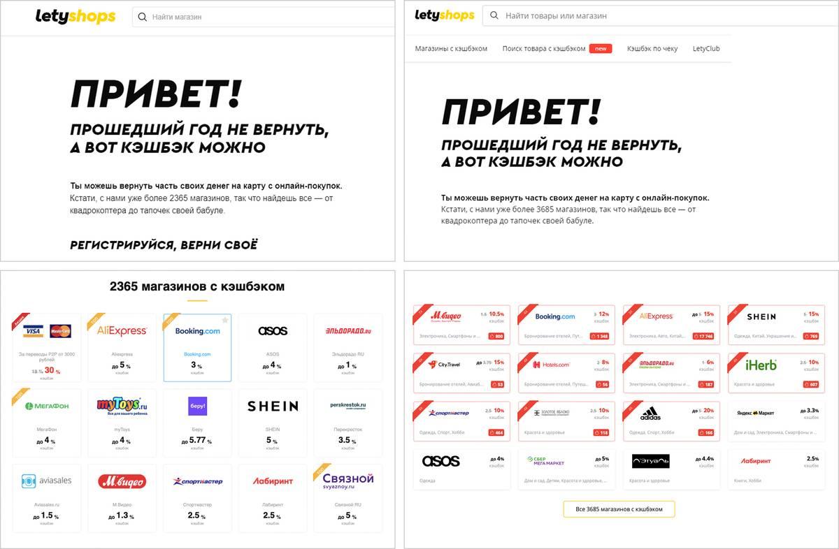 Слева — скриншоты сайта liletishaps.ru, справа — сайта letyshops.com. Разница только в наличии верхнего меню и количестве указанных магазинов