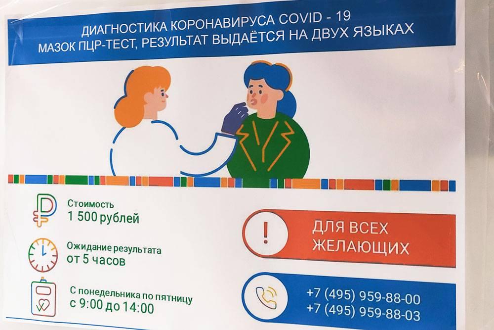 Так выглядит предложение сдать ПЦР-тест в Морозовской больнице Москвы