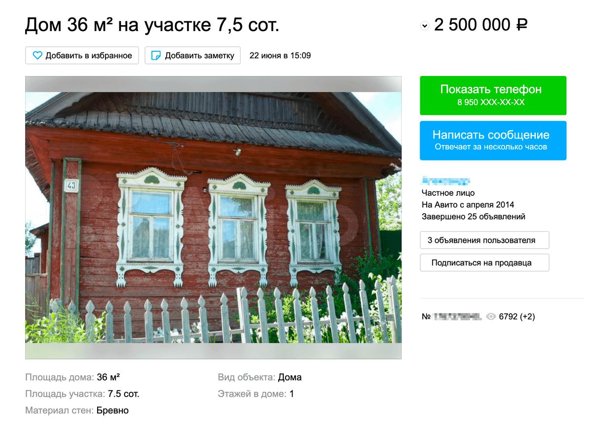 Дом в микрорайоне Болото можно купить за 2,3млн рублей