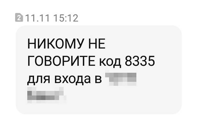 В сообщении написано, что это код для входа в интернет-банк. Но мошенница уверяла, что он для подключения услуги, и попутно отвлекала внимание собеседника, чтобы тот не вчитывался в текст