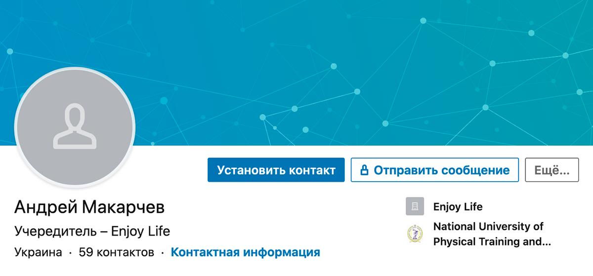 Профиль Макарчева в Linkedin говорит, что он учредил проект Enjoy Life в 2017 году. Других подтверждений предпринимательского опыта этого человека я в открытом доступе не нашел