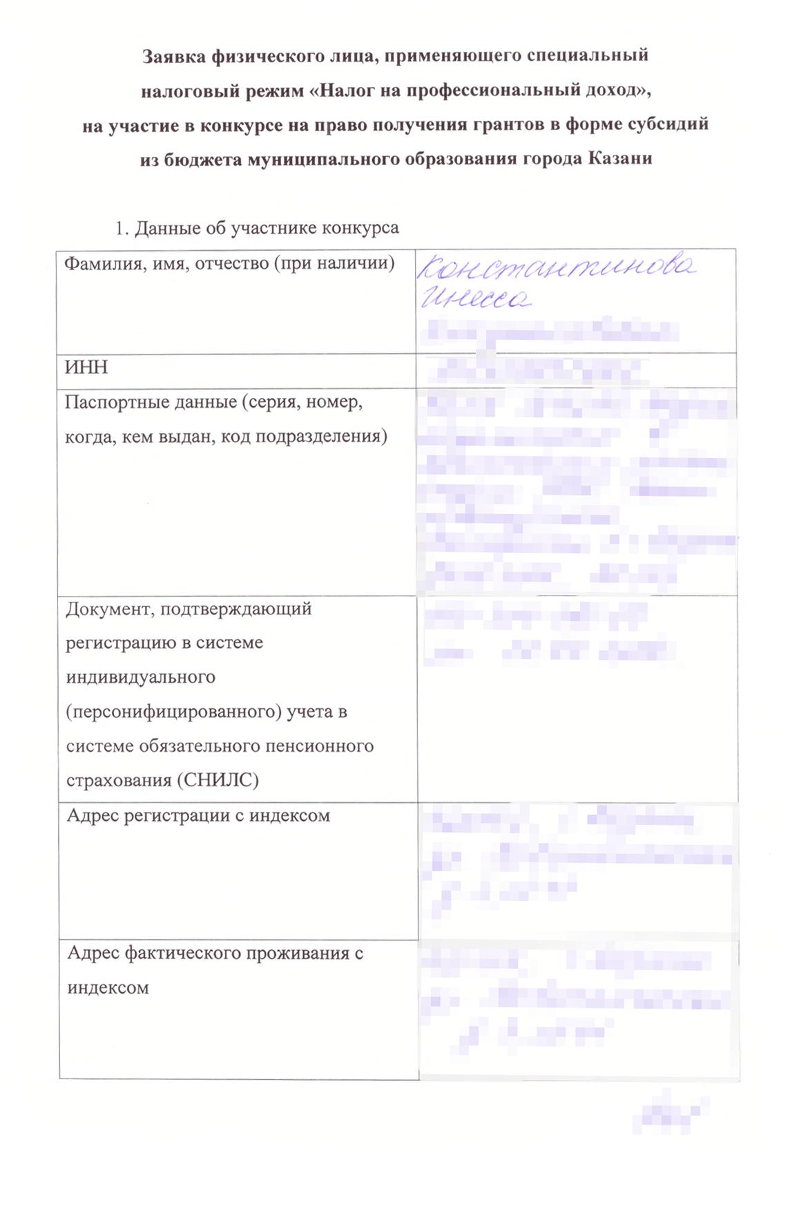 В заявке я указала стандартные реквизиты — паспортные данные, ИНН, СНИЛС, адрес, телефон