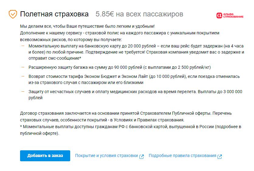 Официальный сайт «Аэрофлота», в отличие от поддельного, предложил добавить страховку в заказ перед оплатой билета