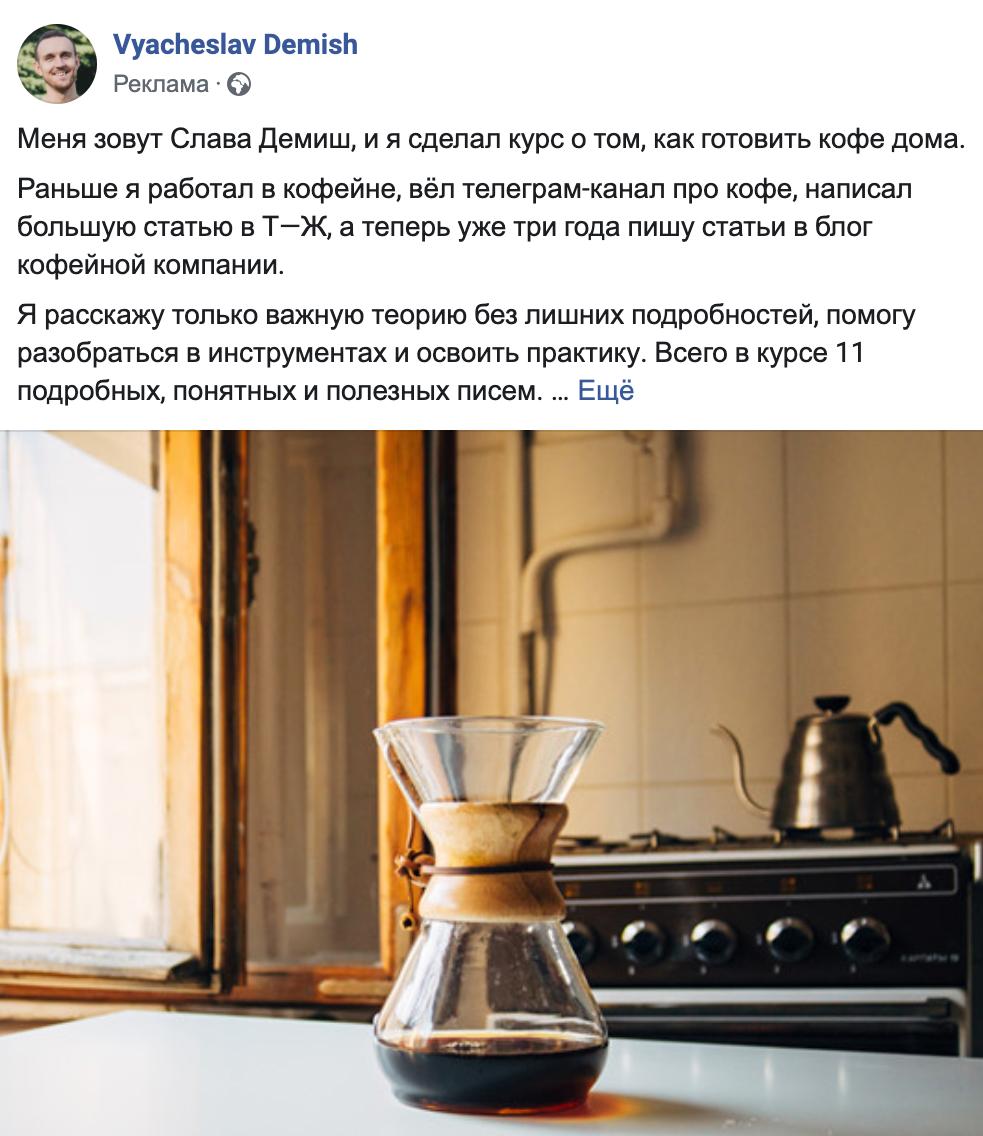 На рекламу в «Фейсбуке» я потратил около 2000<span class=ruble>Р</span>, но результатов она не принесла. Возможно, дело в размере бюджета и в том, что я запускал ее самостоятельно