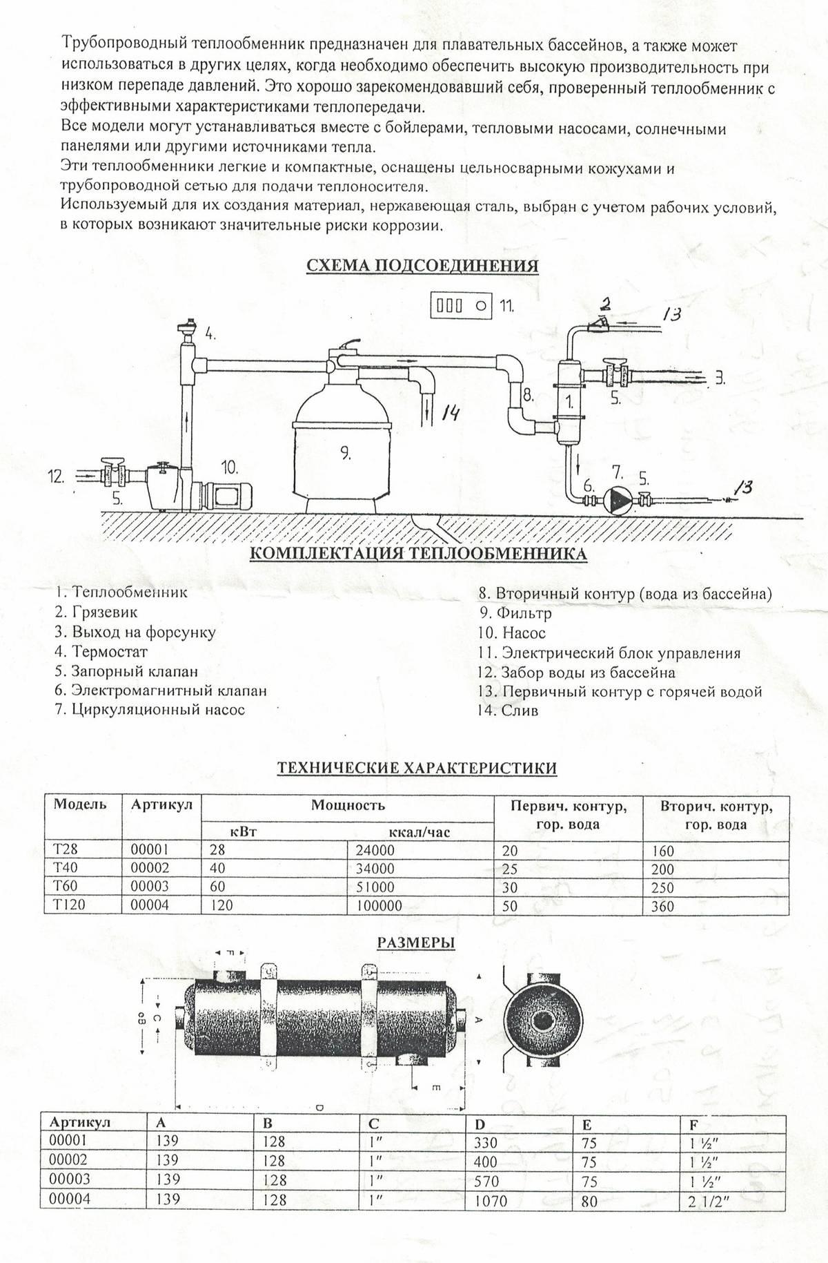 Схема подсоединения теплообменника к бассейну