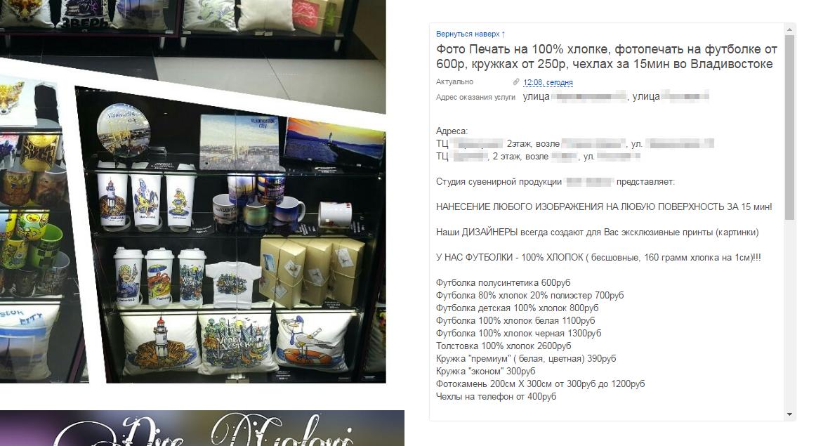 В доказательную базу вошла реклама магазина скрадеными принтами. Реклама показывает, что кружки сфотографировали ивыложили всоцсети некакие-то левые люди, а что компания сама их предлагает, то есть незаконно использует врекламных целях