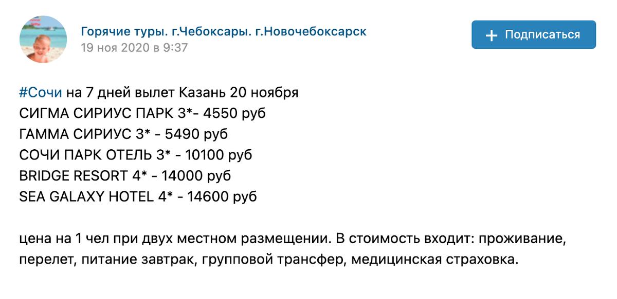 В ноябре 2020&nbsp;года цены на путевки из Казани в Сочи начинались от 4550<span class=ruble>Р</span>, но вылетать надо на следующий день. Из Москвы обычно еще дешевле