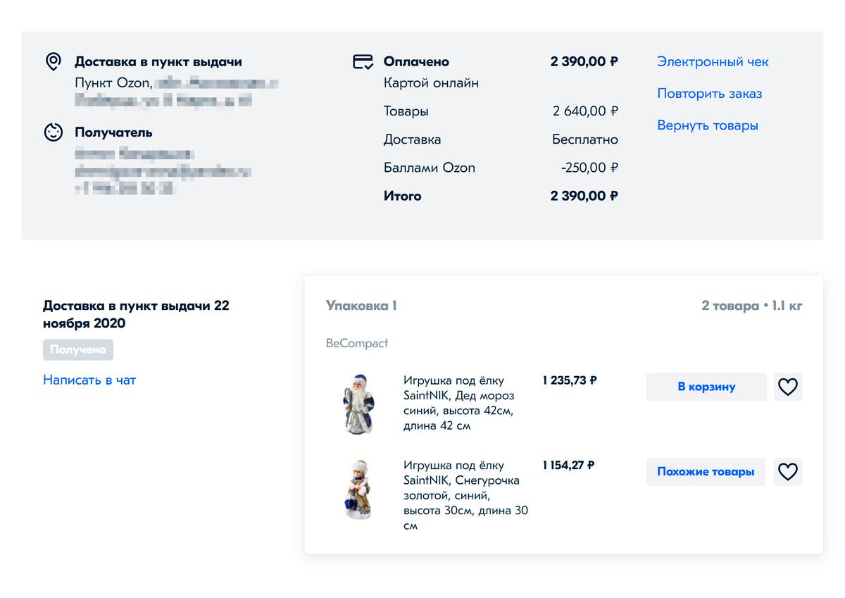 Приятно было получить игрушки с «Озона» на 250<span class=ruble>Р</span> дешевле. Правда, пришлось написать в службу поддержки, когда первый заказ потерялся