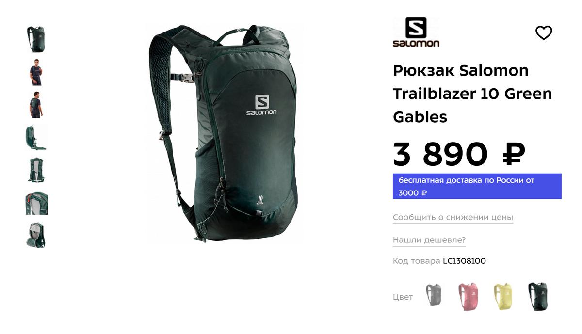 Специальный обтекаемый рюкзак длябега вмещает всенеобходимое длядлительной тренировки. Источник: «Спорт-марафон»