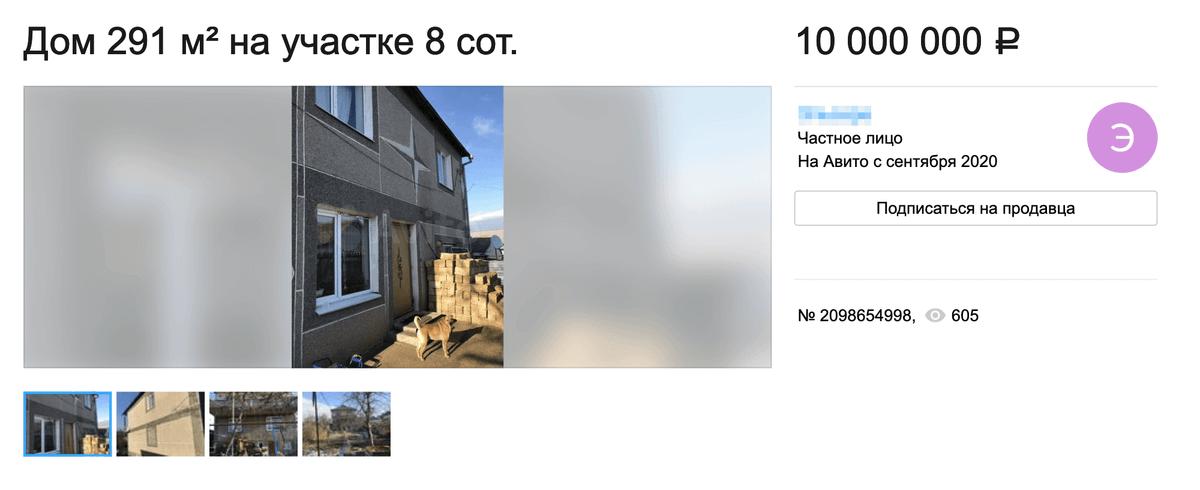 Дом площадью почти 300м² продавали за 10 млн. И продали