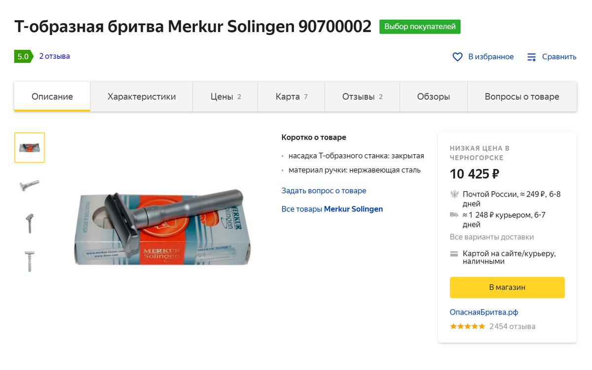 Такая бритва от «Золинген» стоит 7819<span class=ruble>Р</span> — и это без учета стоимости пересылки
