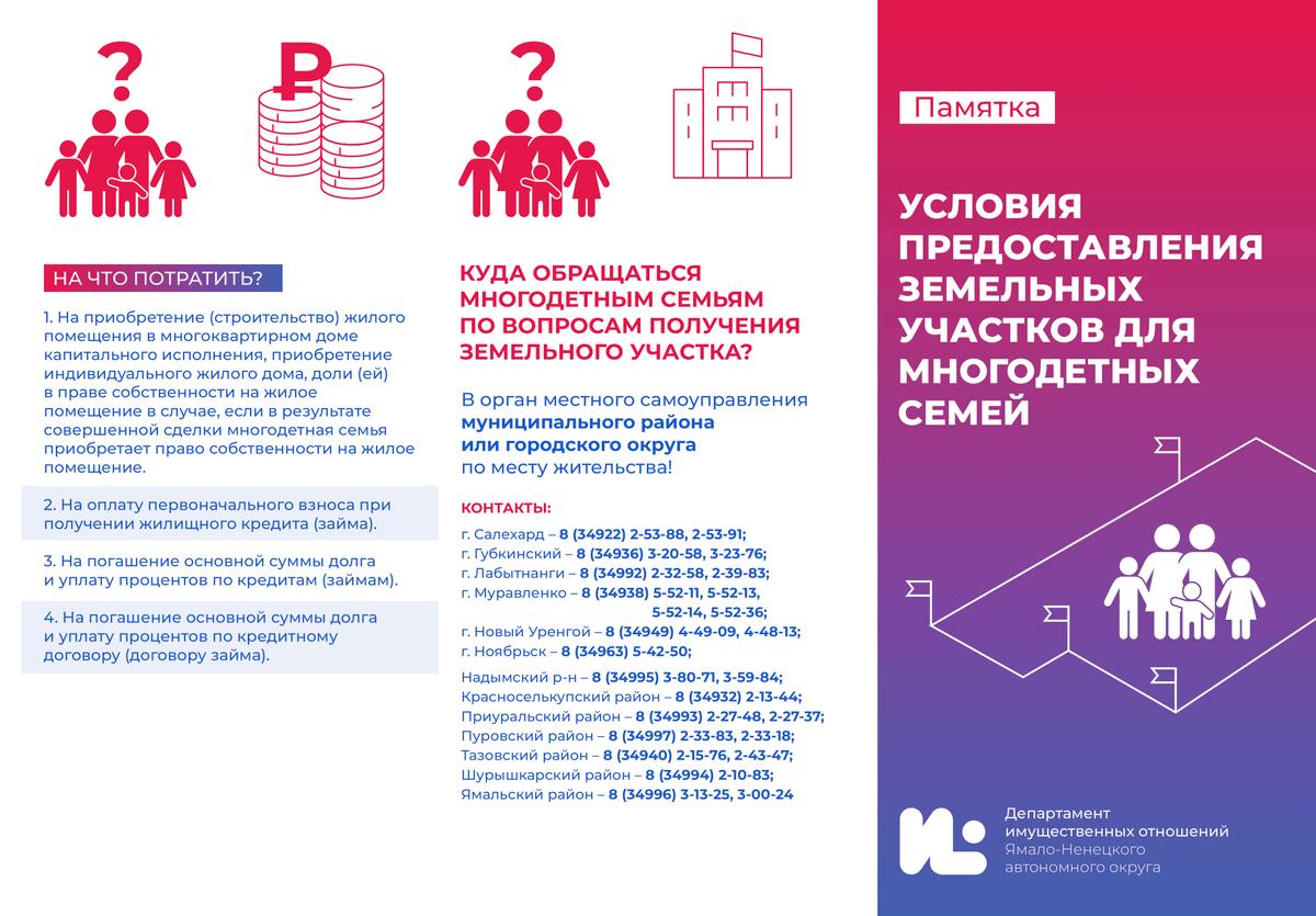 Очень удобно и наглядно, когда информацию о льготе орган исполнительной власти субъекта публикует на сайте в формате памятки. Источник: yanao.ru