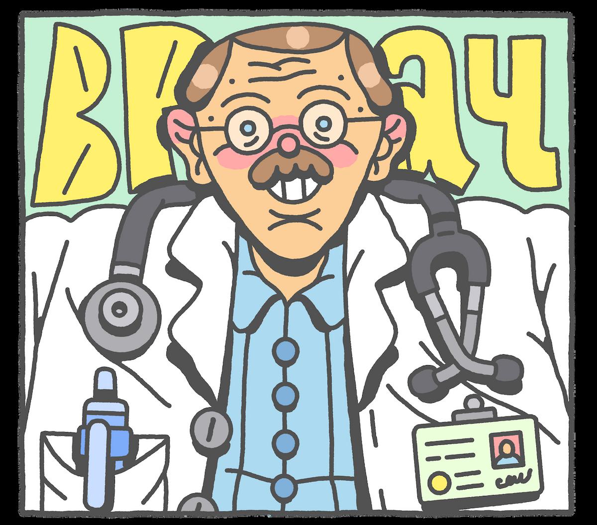 «Отвечал без мычания и советских заклинаний»: 8 способов найти компетентного врача