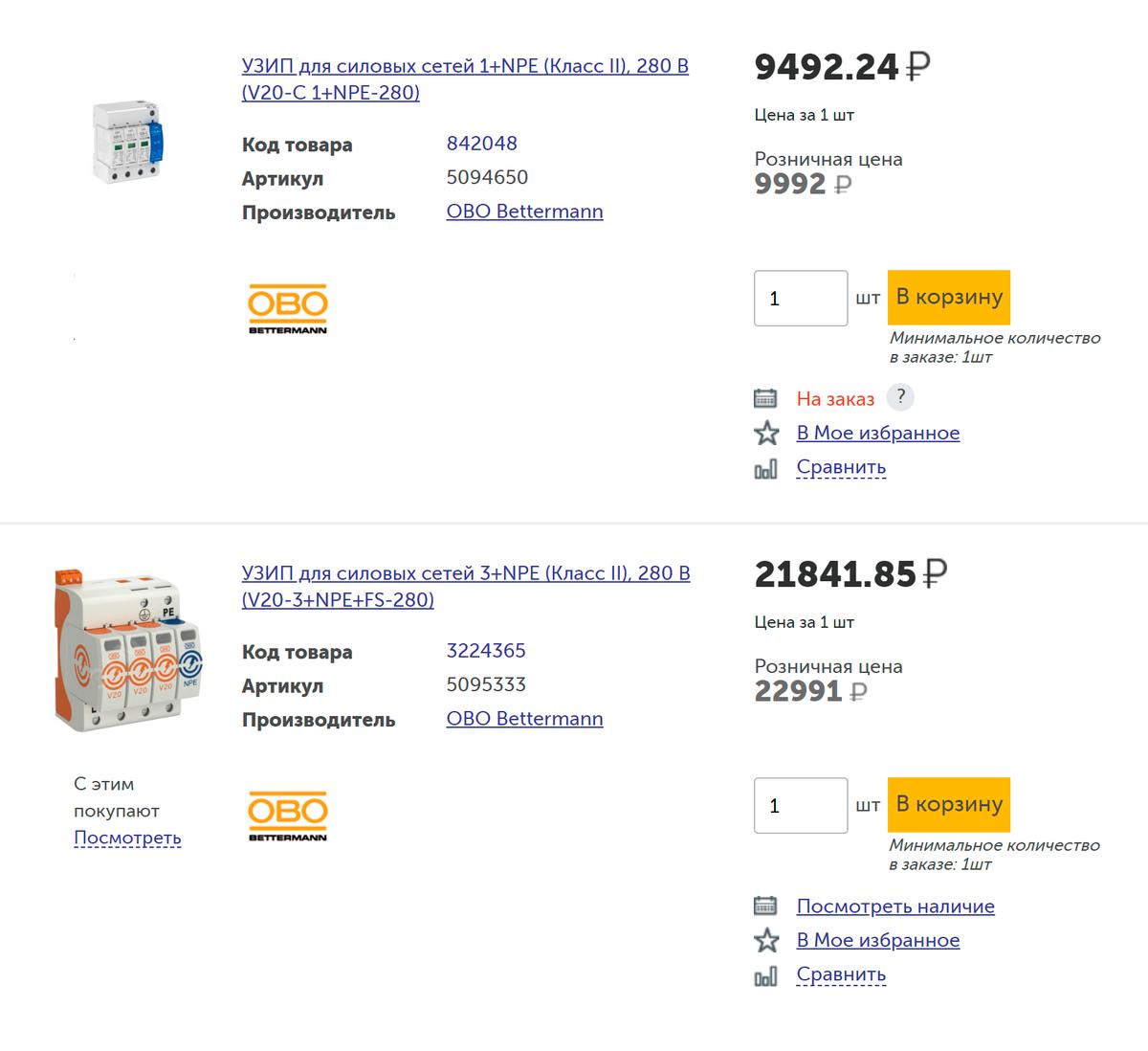 Цены наУЗИП — устройства защиты отимпульсных перенапряжений