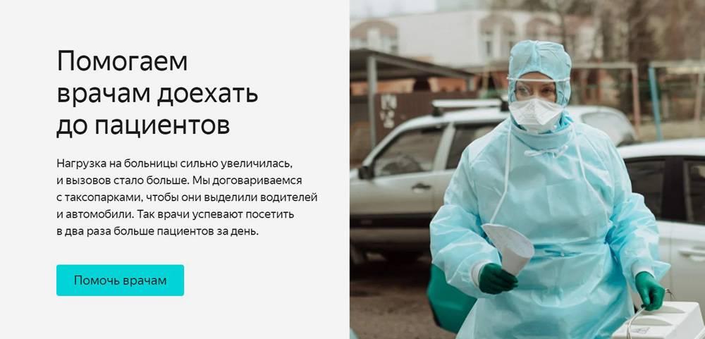 К проекту Яндекса «Помощь рядом» может присоединиться каждый: пожертвования уйдут на зарплаты водителям