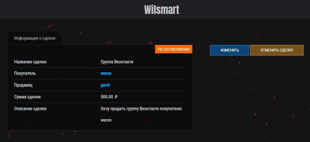 Продавец опубликовал заказ: написал, что хочет продать мне группу во «Вконтакте» за 500<span class=ruble>Р</span>