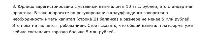 В комментарии сайту «Вкладер» Хорошев пишет, что у платформы уже больше 5 млн рублей