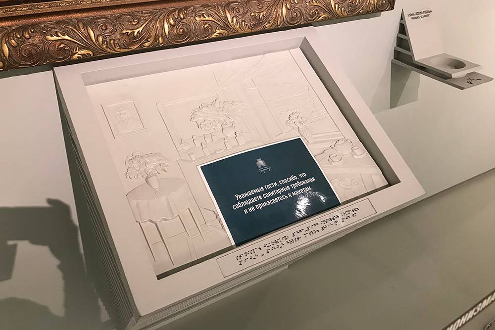 Справа подстеклянным колпачком был ароматизатор с запахом, который ассоциируется с тем, что изображено на полотне