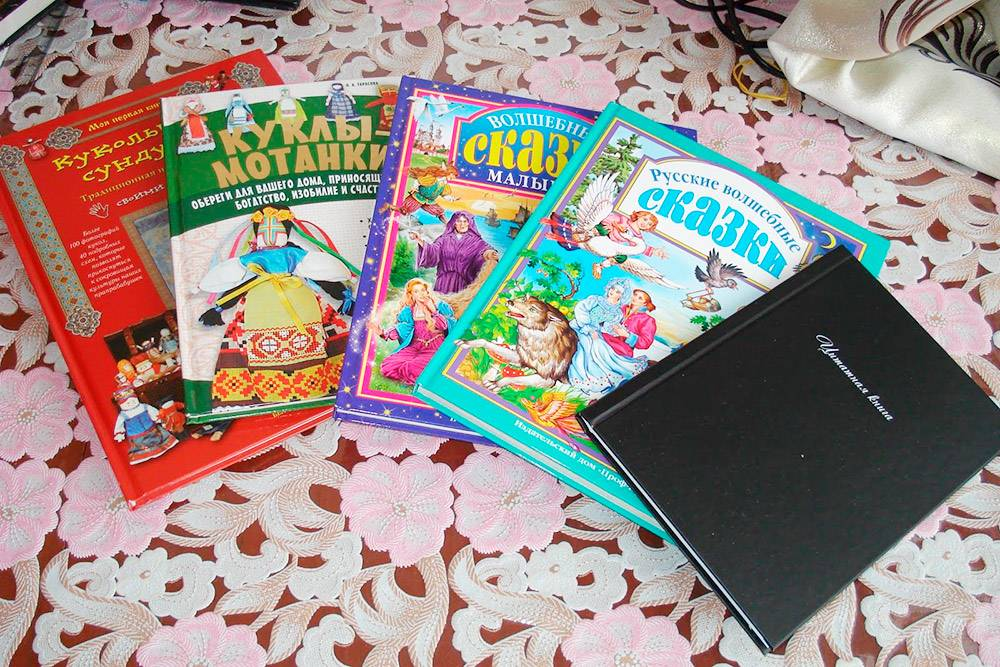 Вот эти книжки, заказанные в «Лабиринте», мне потом привезла дочь. Я учусь делать куколки-берегини. И конечно, купила пару красивых книжек со сказками