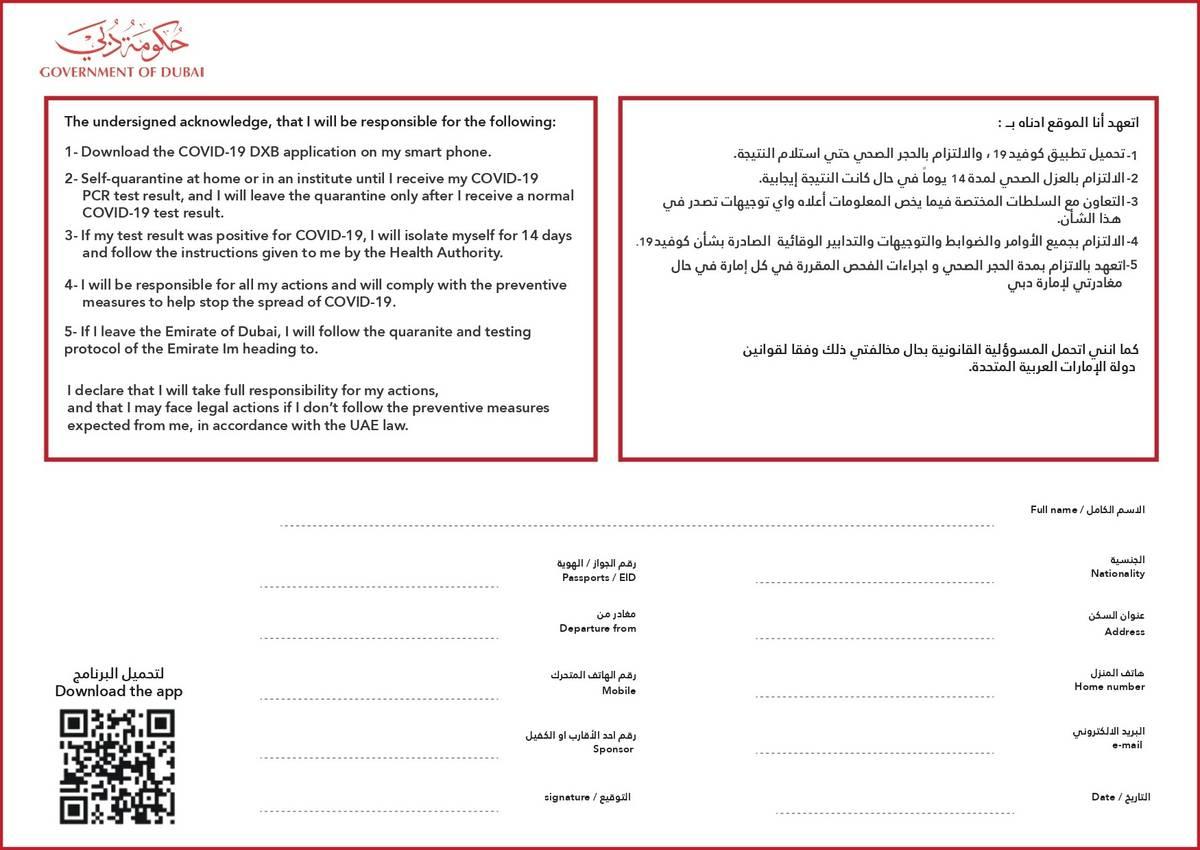 Форма обязательства по соблюдению карантина дляприлетающих в Дубай. Источник: c.ekstatic.net