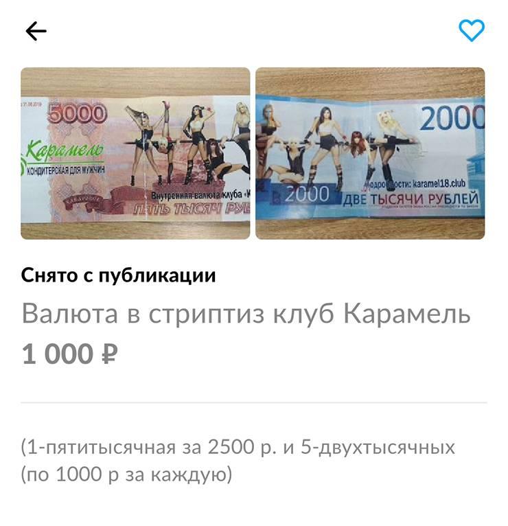 Так выглядит валюта ижевского стриптиз-клуба. Кто-то явно потратил не все и теперь продает купюры на «Авито» дешевле номинала