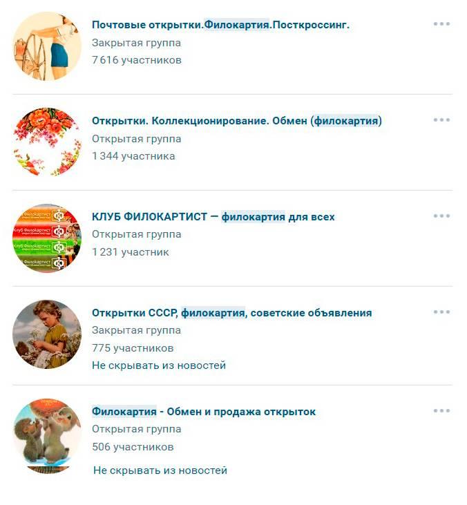 Группы во «Вконтакте», где я размещаю объявления о продаже открыток