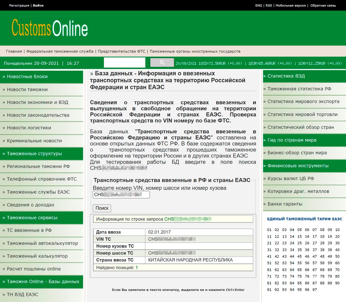 Сервис показывает информацию о ввезенных на территорию РФ автомобилях