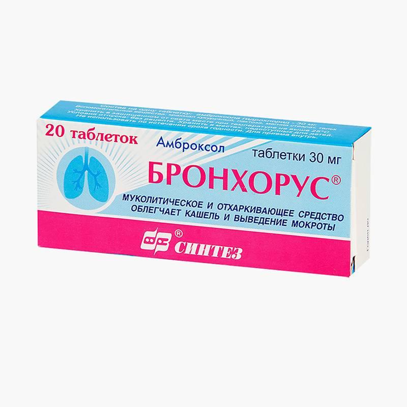 Препараты с амброксолом — самые дешевые среди муколитиков и фитопрепаратов. 20 таблеток по 30 мг можно купить за 20<span class=ruble>Р</span>. Источник:&nbsp;gorzdrav.org