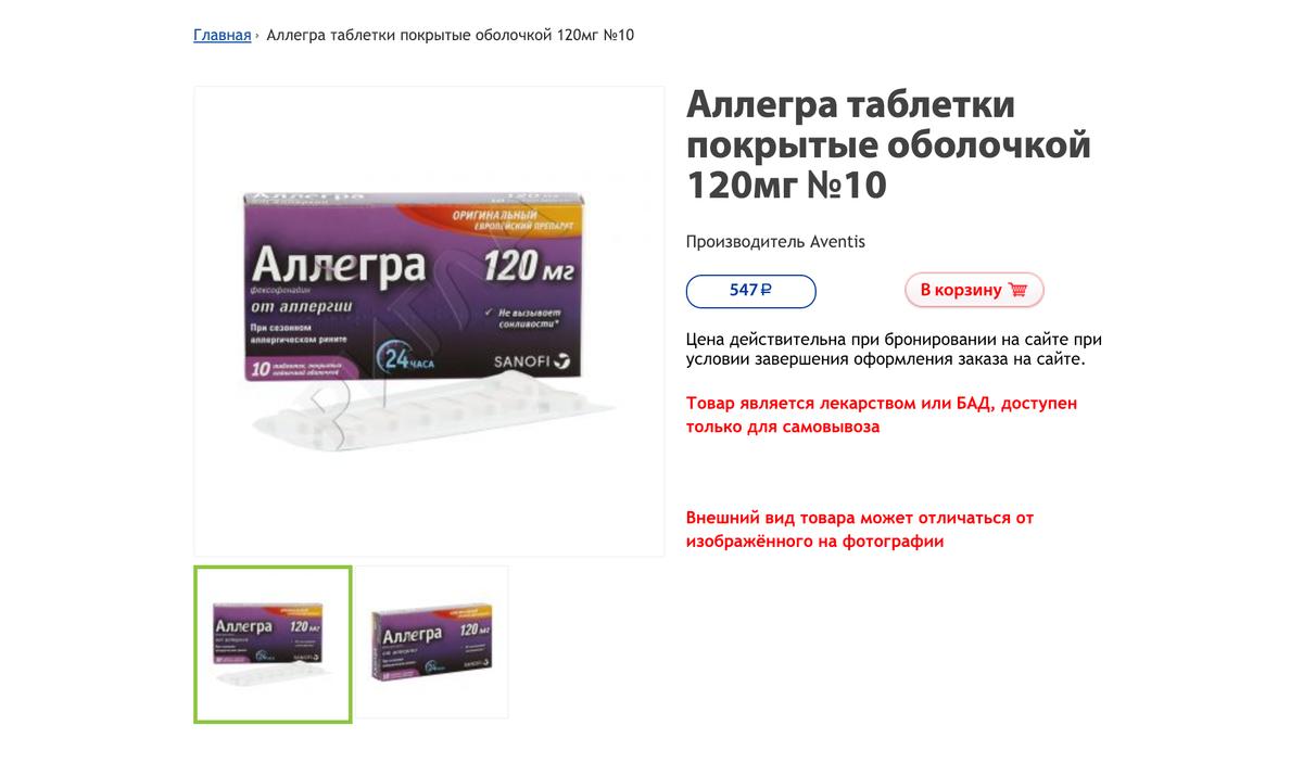 Те же таблетки на сайте аптеки стоят 547 рублей, на 229 меньше