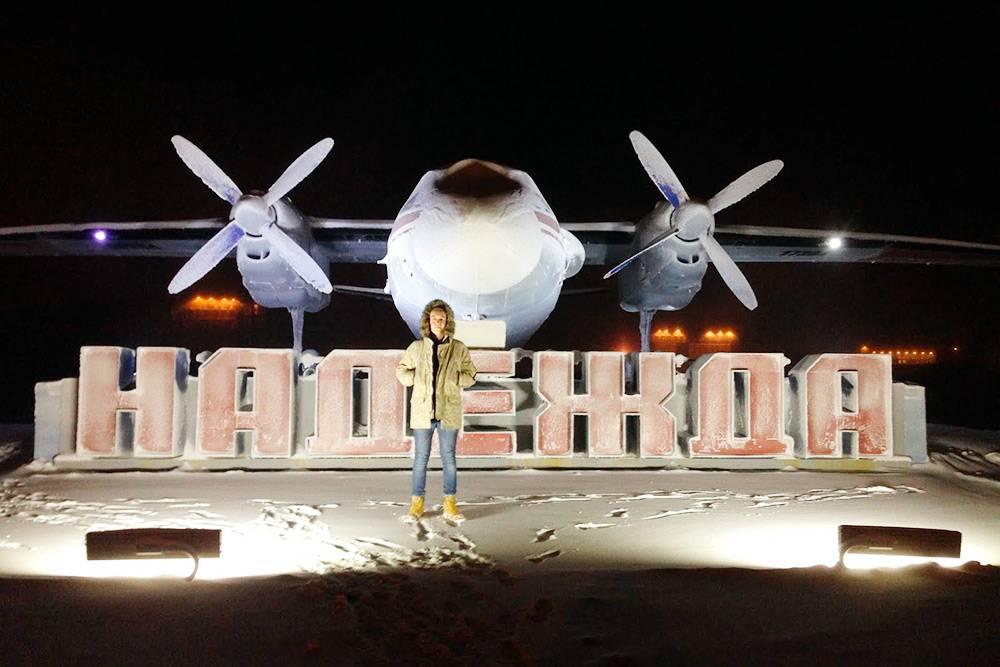 Я на фоне самолета-памятника у«Надежды»
