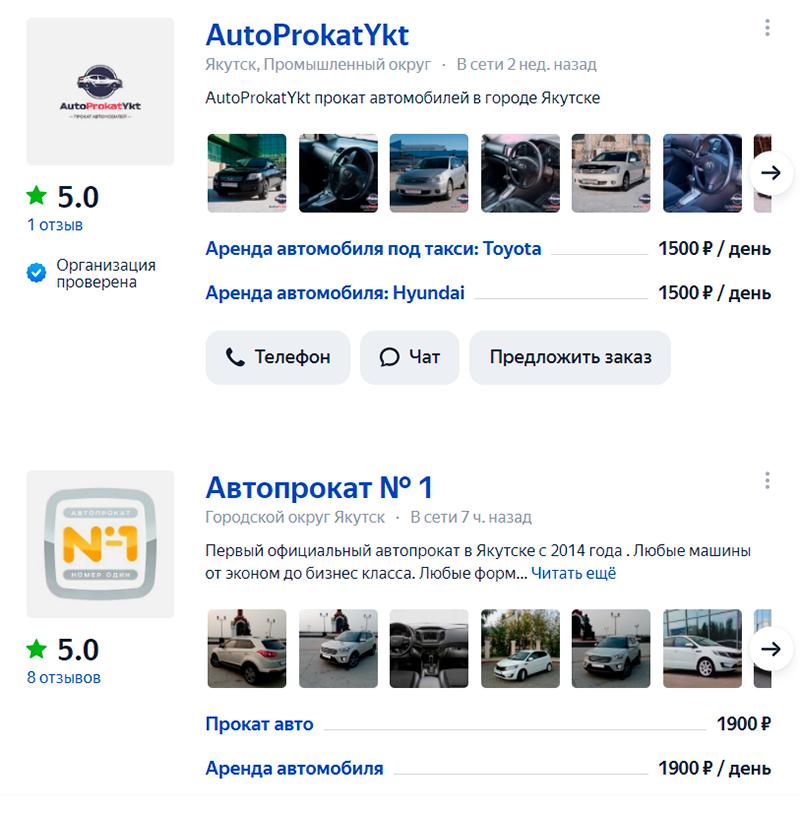 В объявлении предлагают машину за 1900<span class=ruble>Р</span> в день. На деле аренда Соляриса на сутки стоит 2500<span class=ruble>Р</span>. А если взять машину сразу на три дня, тогда будет 1900<span class=ruble>Р</span> за день. Источник: «Яндекс-услуги»