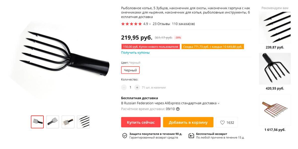 На «Алиэкспрессе» продают такие многозубые остроги — в России ходить с ними на рыбалку запрещено