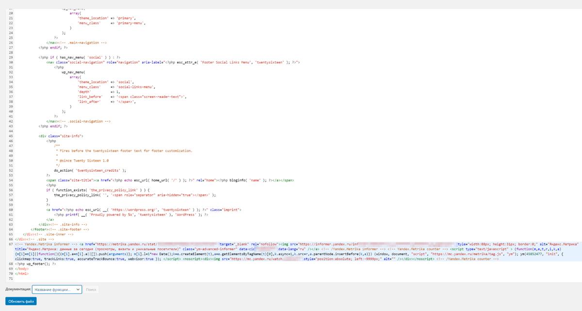 «Яндекс» рекомендует вставлять скопированный код сразу после тега , но я поставил код счетчика в футер — так сайт загружается быстрее