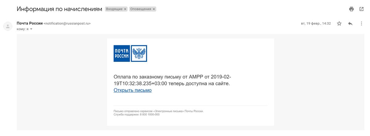 Ссылка на оплату штрафа через сервис Почты России