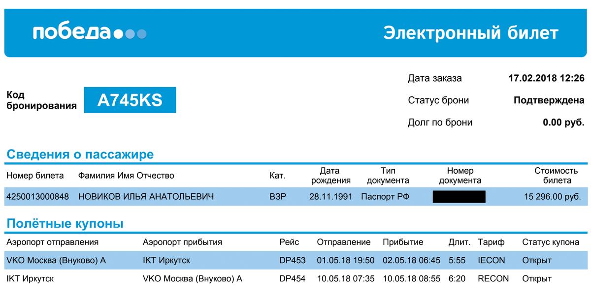 Перелет из Москвы в Иркутск и обратно в мае 2018 года обошелся мне в 15 тысяч