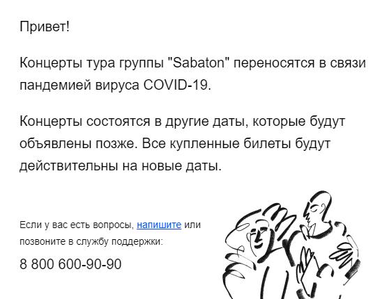 Такое письмо я получил от «Яндекс-афиши». Организатор и концертная площадка сказали, что обменивать ничего не нужно и все купленные билеты будут действительны на новые даты