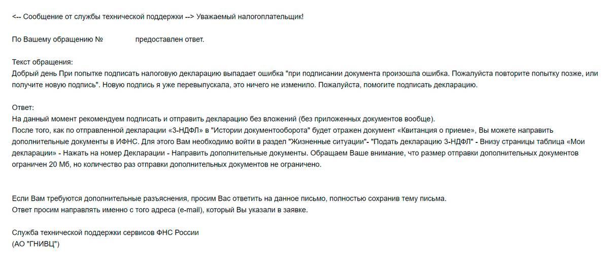 Ответ службы поддержки: советуют направить документы-приложения отдельно от декларации