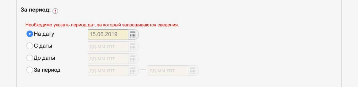 Выбор даты проверки сведений в реестре: конкретное число или период