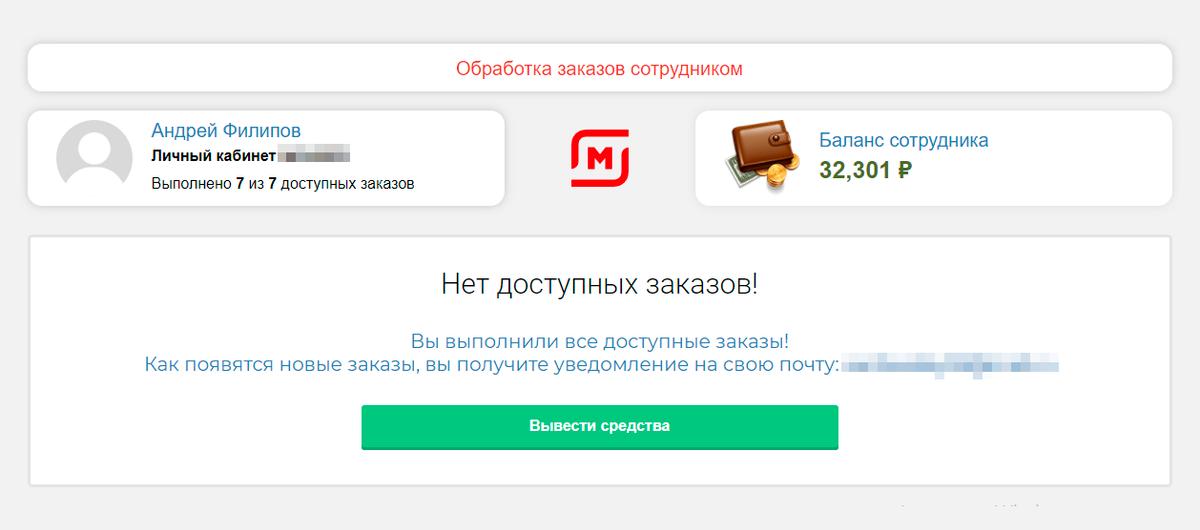 За семь заказов я заработал 32 301<span class=ruble>Р</span>. Больше заказов не было, поэтому мне предложили вывести деньги