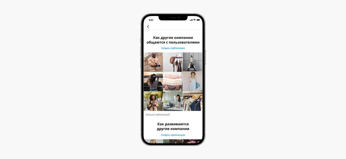 В «Инстаграме» можно посмотреть рекламу конкурентов