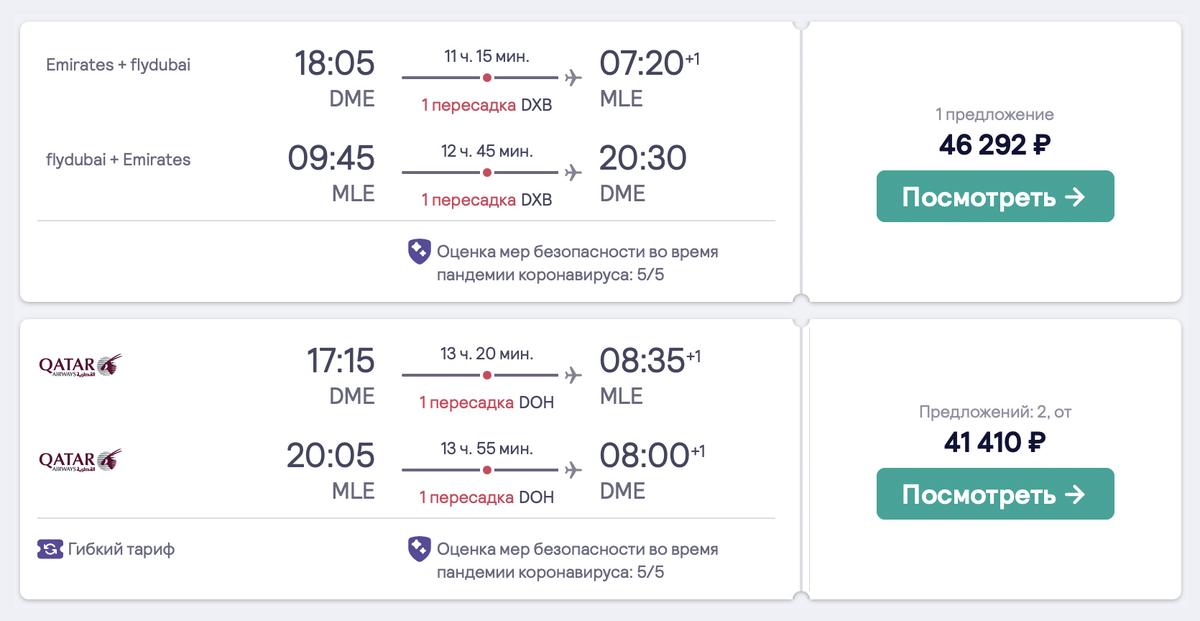 Билеты на Мальдивы продают Qatar Airways, Etihad Airways, FlyDubai и Singapore Airlines. Перелет из Москвы часто ночной, с прибытием на следующий день — учитывайте это при покупке билетов